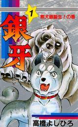 銀牙―流れ星 銀― 第1巻 漫画