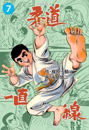 柔道一直線 7 漫画