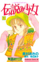 伝説の少女(1) 漫画