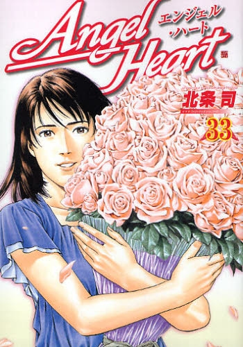 ANGEL HEART エンジェル・ハート (1-33巻 全巻) 漫画