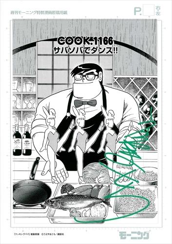 【直筆サイン入り# COOK.1166扉絵複製原画付】クッキングパパ 漫画