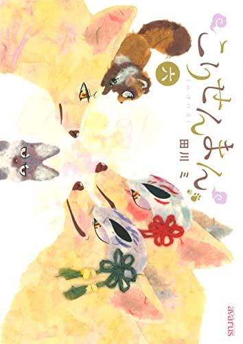 こりせんまん(1巻 最新刊)