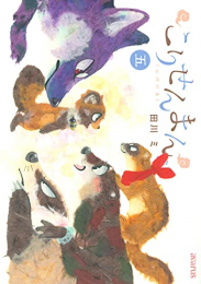 こりせんまん (1-5巻 最新刊)
