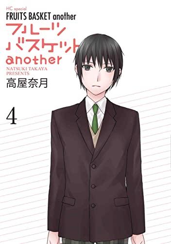 フルーツバスケット another (1-2巻 最新刊) 漫画