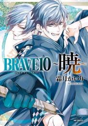 BRAVE10 〜暁〜 (1巻 全巻)