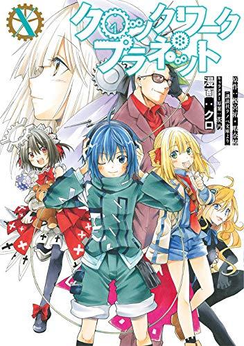 クロックワーク・プラネット (1-9巻 最新刊) 漫画