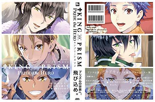 キンプリ+シネマ-PRIDE the HERO- (1巻 全巻)