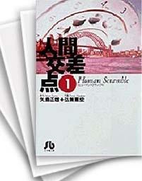 【中古】人間交差点 [文庫版] (1-19巻) 漫画