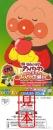 【映画前売券】それいけ!アンパンマン りんごぼうやとみんなの願い / 一般(大人) 漫画