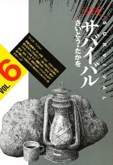サバイバル(1-6巻 全巻) 漫画