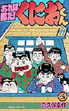 おれは男だ!くにおくん (1-11巻 全巻) 漫画