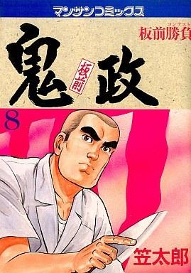 板前鬼政 (1-16巻 全巻) 漫画