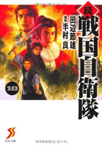 続戦国自衛隊 (1-10巻 全巻) 漫画