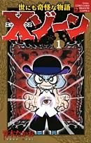 世にも奇怪な物語Xゾーン (1-4巻 全巻) 漫画