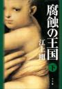 腐蝕の王国 2 冊セット最新刊まで 漫画