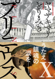 プリニウス 5 冊セット最新刊まで 漫画