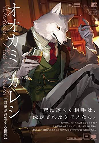 オオカミ+カレシ-野獣が君臨する世界- (1巻 全巻)