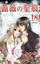 薔薇の聖痕 18巻 漫画