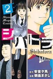 シバトラ(2) 漫画