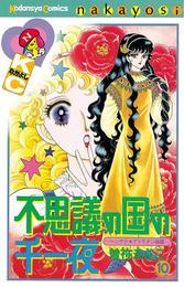 不思議の国の千一夜(10) 漫画