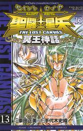 聖闘士星矢 THE LOST CANVAS 冥王神話 13 漫画