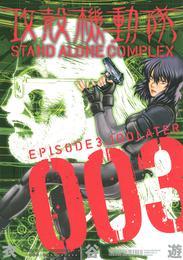 攻殻機動隊 STAND ALONE COMPLEX(3) 漫画