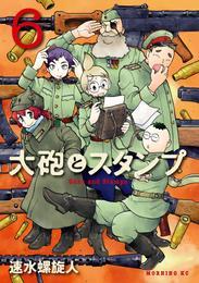 大砲とスタンプ(6) 漫画