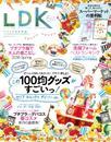 LDK (エル・ディー・ケー) 2016年 5月号 漫画
