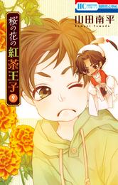 桜の花の紅茶王子 9巻 漫画
