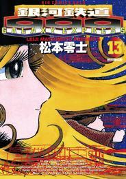 銀河鉄道999(13) 漫画