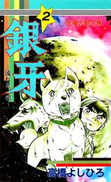銀牙―流れ星 銀― 第2巻 漫画