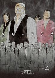スモーキング(4) 漫画