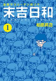 末吉日和(1) 漫画