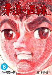 柔道一直線 8 漫画