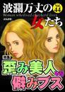 波瀾万丈の女たち歪み美人vs.僻みブス Vol.44 漫画