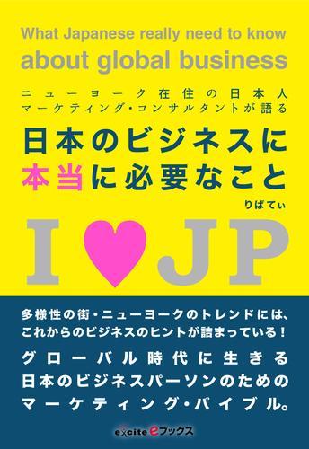 ニューヨーク在住の日本人マーケティング・コンサルタントが語る 「日本のビジネスに本当に必要なこと」 漫画