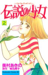 伝説の少女(2) 漫画
