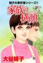 翔子の事件簿シリーズ!! 18 家族の横顔 漫画