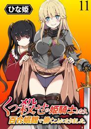 くっ殺せの姫騎士となり、百合娼館で働くことになりました。 キスカ連載版 11 冊セット 最新刊まで