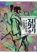 バジリスク 〜甲賀忍法帖〜 [文庫版] (上中下巻 全巻) 漫画