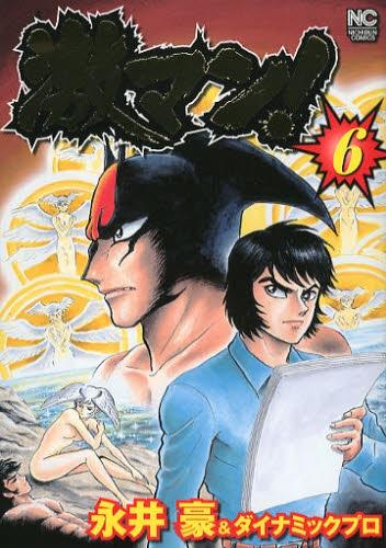激マン! (1-6巻 全巻) 漫画