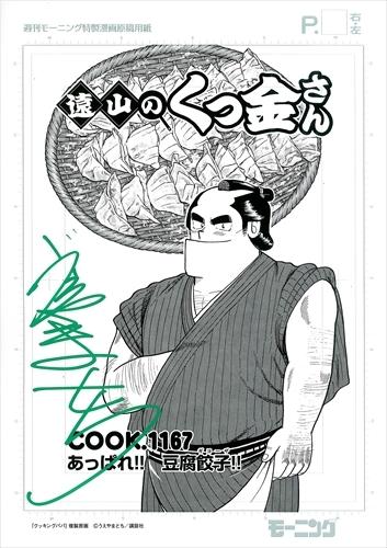 【直筆サイン入り# COOK.1167扉絵複製原画付】クッキングパパ 漫画