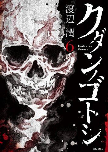 クダンノゴトシ (1-6巻 全巻) 漫画