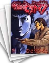 【中古】今日からヒットマン (1-31巻 全巻)