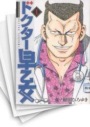 【中古】ドクター早乙女 (1-7巻 全巻)