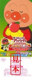 【映画前売券】それいけ!アンパンマン りんごぼうやとみんなの願い / 小人(子供) 漫画