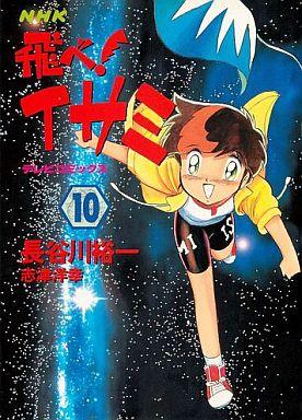飛べ!イサミ (1-10巻 全巻) 漫画