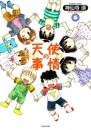 天使の事情 6 冊セット全巻 漫画