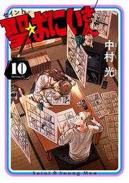 聖☆おにいさん(10) 漫画