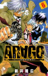 ARAGO(6) 漫画